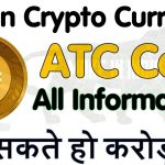 ATC Coin – Crypto Gold or MLM Scam?